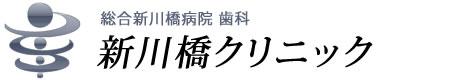川崎 歯科/歯医者|新川橋クリニック|審美歯科・インプラント・ホワイトニング・歯周病治療